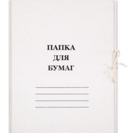 Папка для бумаг с завязками, белая