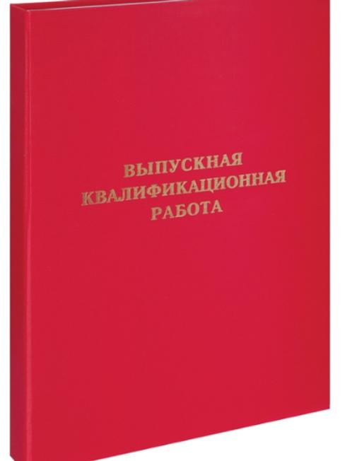Папка Выпускная квалификационная работа А4, бумвинил, гребешки/сутаж