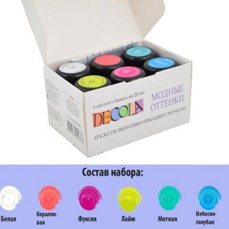 """Набор акриловых красок по ткани DECOLA """"Модные оттенки""""  6 цв"""