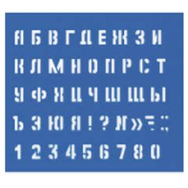 Трафарет букви цифр, малый