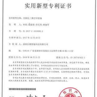 SLA 3D Printer Patent