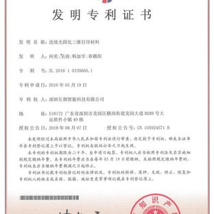 Material Patent Certificate