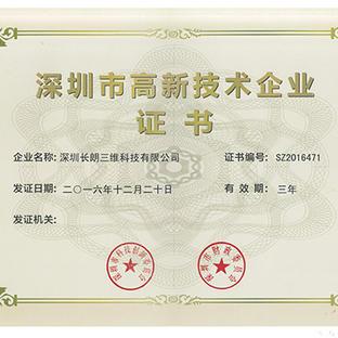 Longer Shenzhen High Tech Certificate