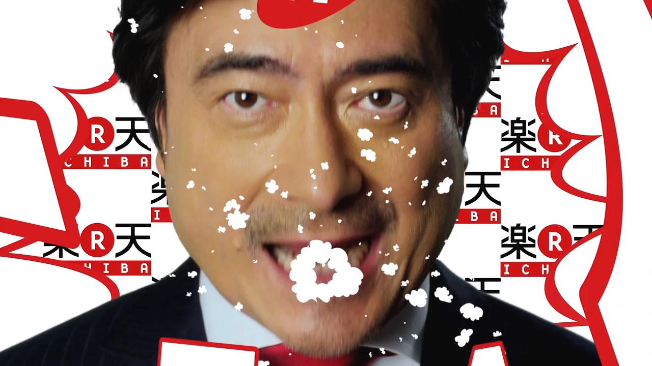 楽天/楽天スーパーDEAL