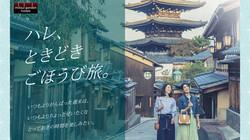三井ガーデンホテルズ/ごほうび旅「京都篇」