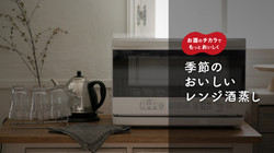 宝酒造/調味料シリーズ レシピ動画
