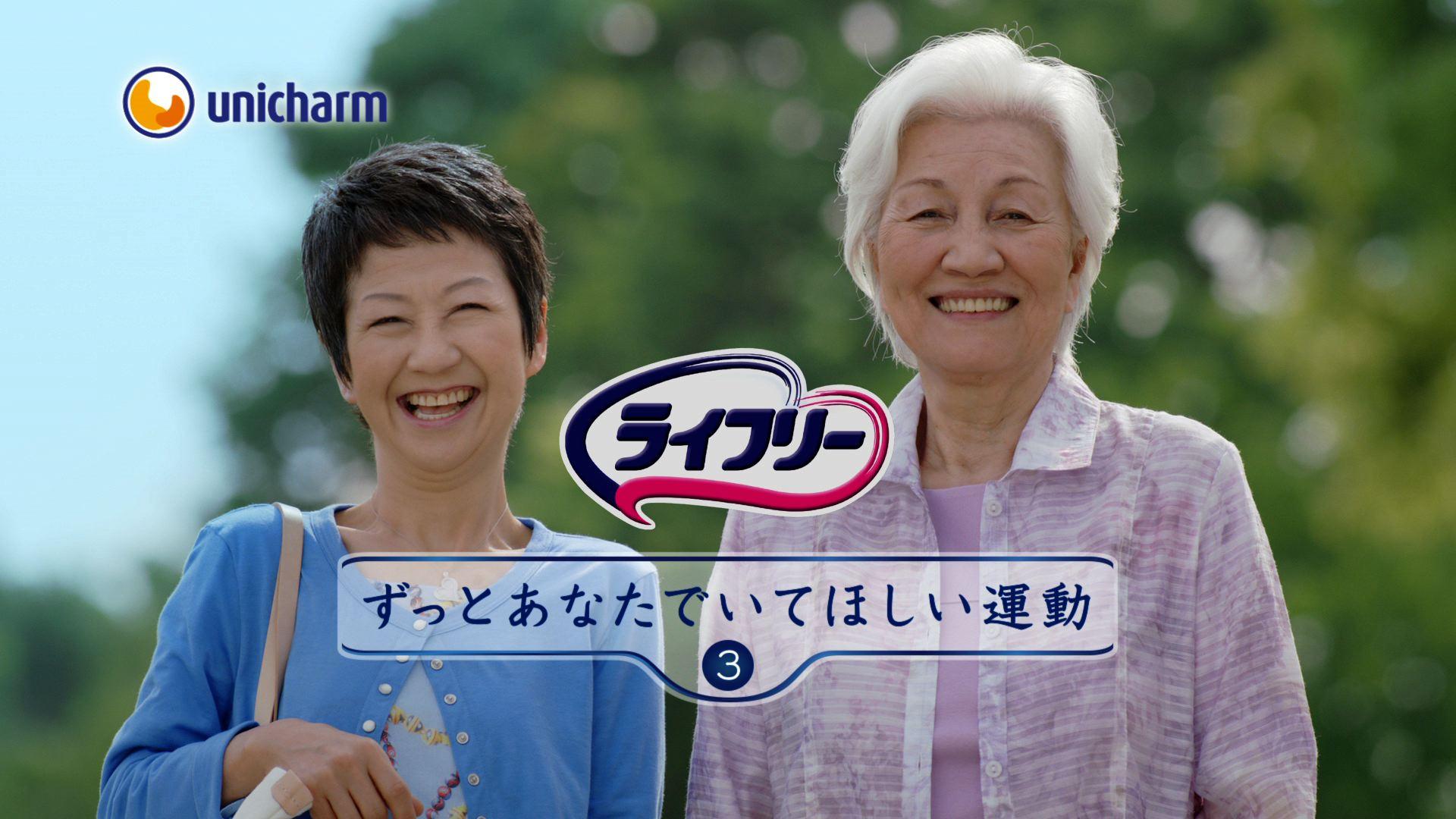 ユニ・チャーム/ライフリー