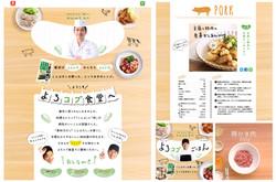 理研ビタミン/よろコブ食堂