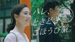 三井ガーデンホテルズ/ごほうび旅「東京篇」