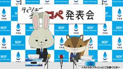 大王製紙/エリエール