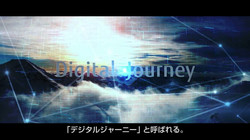 FUJITSU/Digital Journey