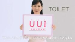 ファイザー/UUI相談室