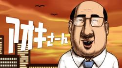 青木商事/企業