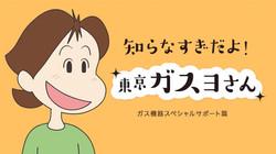 東京ガス/ガス機器スペシャルサポート