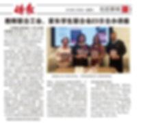China Press 11092019 CAPSC UFT Article.j