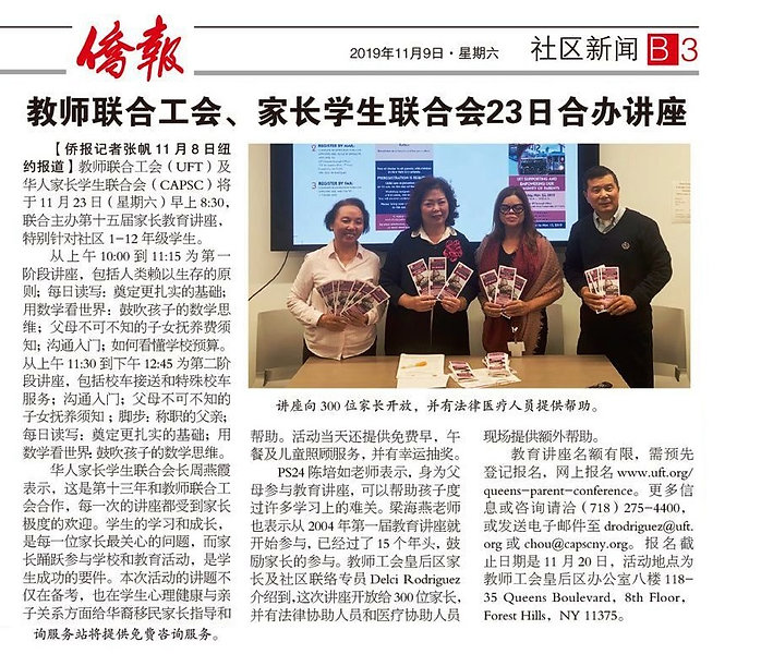 China Press 11092019 CAPSC UFT Article.j