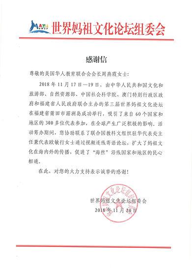 CAPSC MAZU Letter (2).jpg