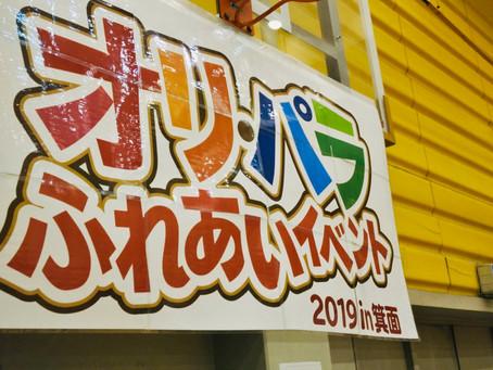 東京オリンピック・パラリンピックを大阪からも盛り上げたい