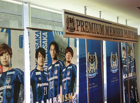 「2019ガンバ大阪プレミアムメンバーパーティー」開催
