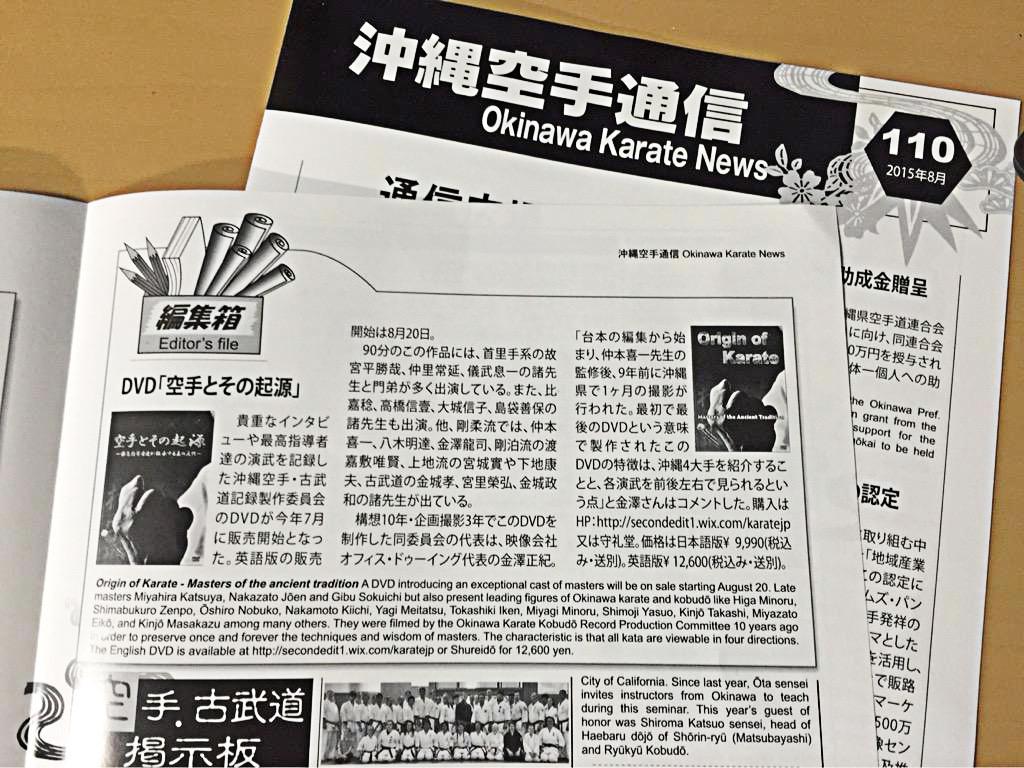 空手専門紙の沖縄空手通信に掲載されました!!