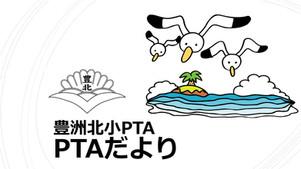 PTAだより 第82号〜10/2 第7回運営委員会より〜
