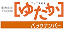 Yutaka-backnumber-logo.png