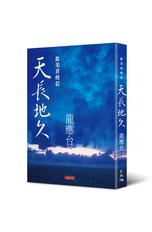 天長地久 龍應台.jpg