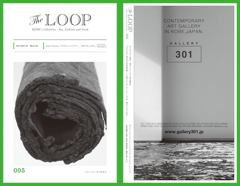 TheLOOP005_表紙