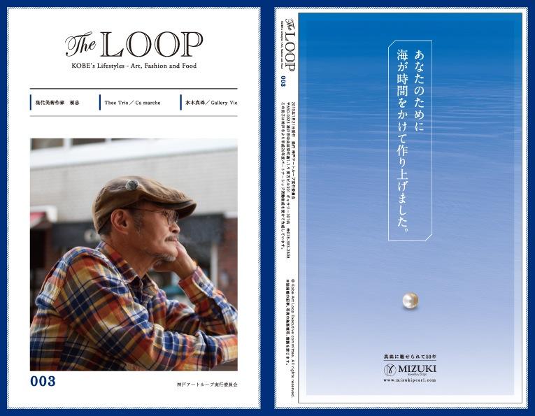 TheLOOP003_表紙