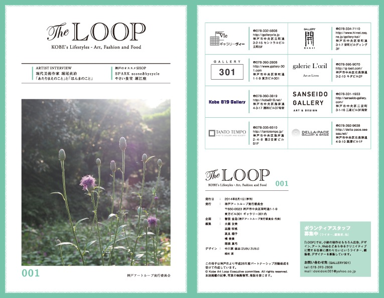 TheLOOP001_表紙