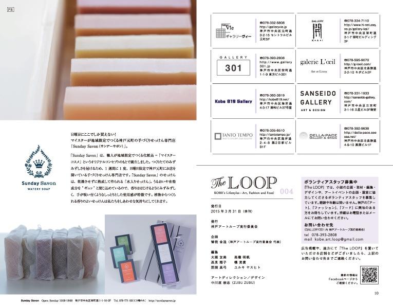 TheLOOP004_p10,p11