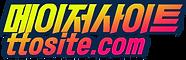 메이저사이트 로고