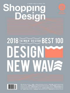 Taiwan Design Best 100 年度設計 2018