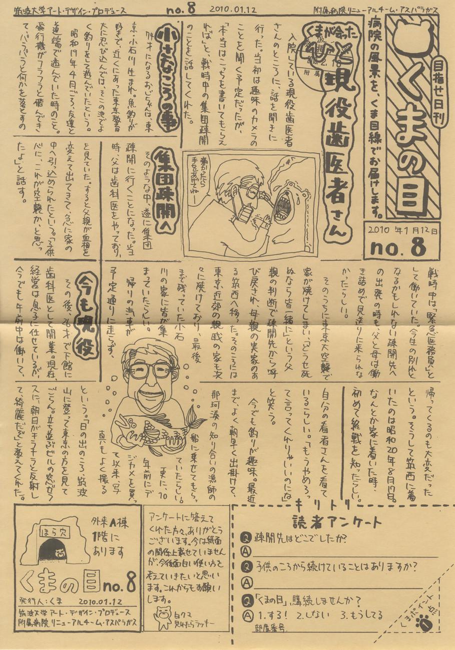 目指せ日刊!くまの目新聞/鈴木平人