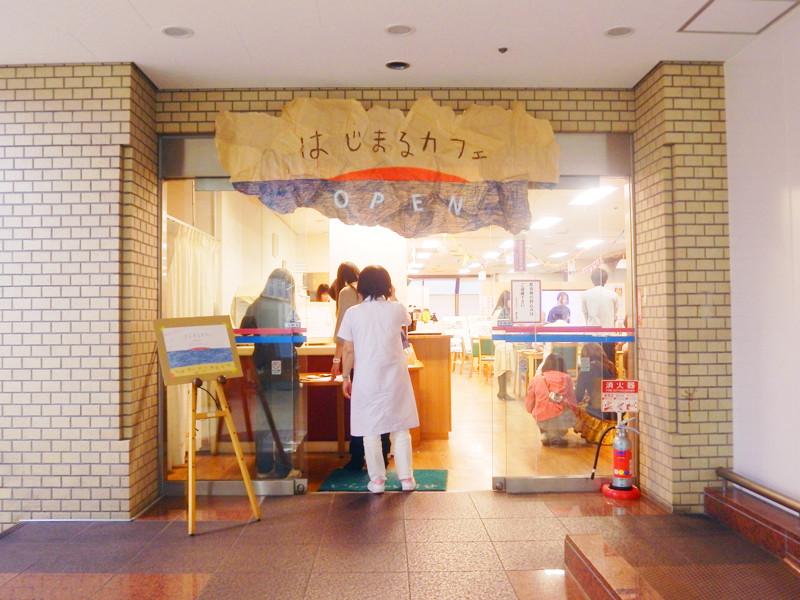 はじまるカフェ(2012)
