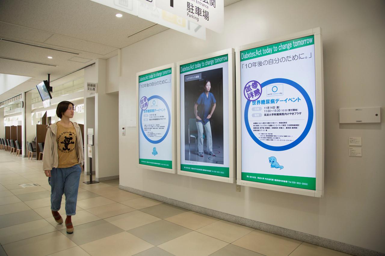 世界糖尿病デーイベント告知ムービー/村上史明研究室