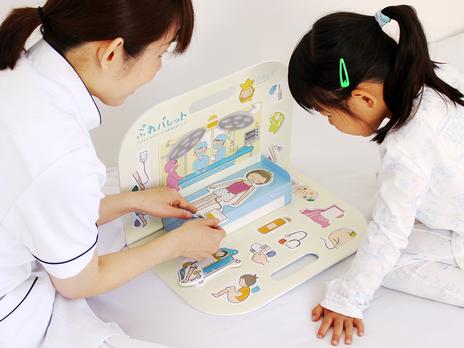 ぷれパレット 子どもの療養環境を支えるプレパレーションツールの研究