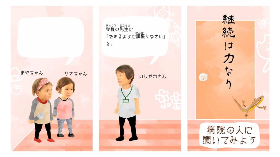 お医者さんに聞いてみよう/松村衿沙