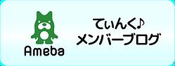 banner_memberblog.png