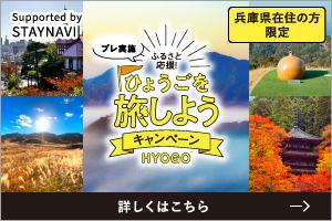 兵庫県の方ご利用お待ちしております。