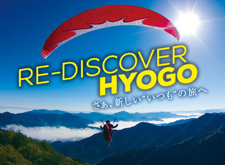 Welcome to Hyogo キャンペーンをご利用下さい。