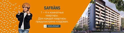 1920x520_safrans_ru.jpg