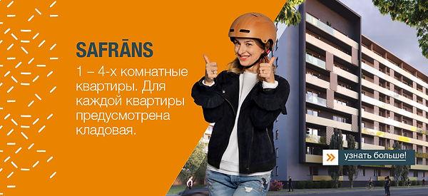 1200x550_safrans_ru.jpg