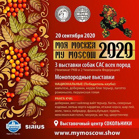 МОЯ МОСКВА 2020_f_NEW-01.jpg