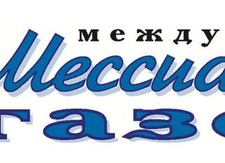 Международная Мессианская Газета. № 39
