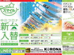 NakagawaKorona190423