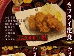 honami190926_かきフェア