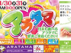 Aratama190130