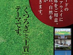 Tohouhudousan_golf_190909
