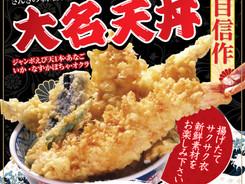 Sankimaku181115